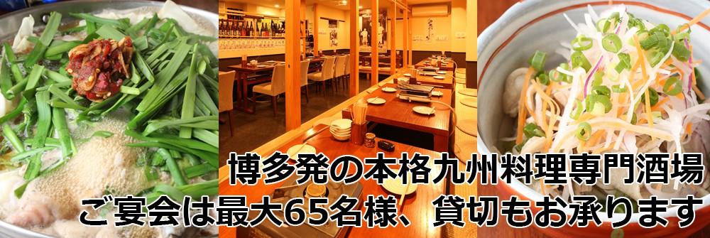 博多発の本格九州料理専門酒場。ご宴会は最大65名様、貸切もお承ります。