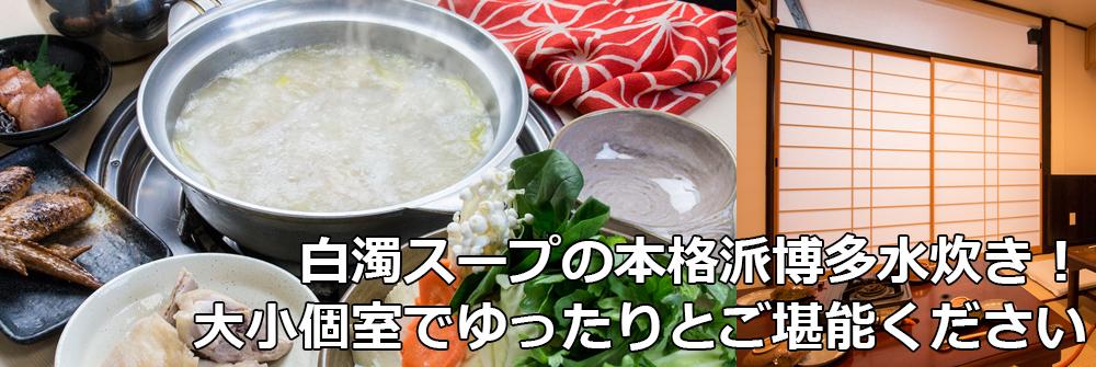 白濁スープの本格派博多水炊き!お二人からご利用可能な各種個室でゆったりとご堪能ください