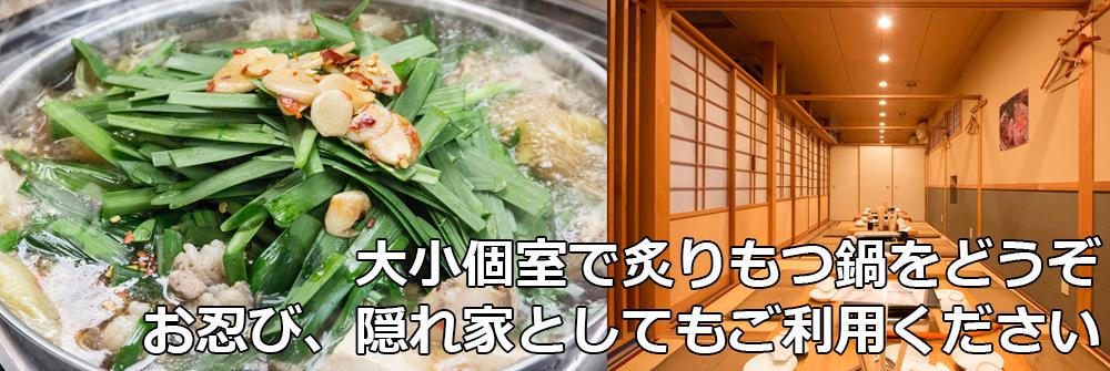 大小個室で炙りもつ鍋をどうぞ!お忍び、隠れ家としてもご利用ください。