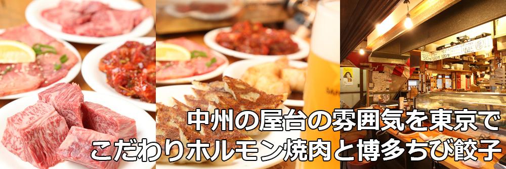 中州の屋台の雰囲気を東京でご堪能ください。素材にこだわったホルモン焼肉と博多のチビ餃子。